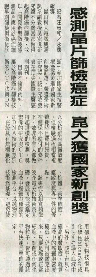 20141212_中華日報_感測晶片篩檢癌症 崑大獲國家新創獎
