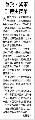 20141210_工商時報_善政、紫軍 加持生技業