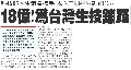 20141210_聯合報_科技部、生策會攜手 成立三間學界新創公司 18億!為台灣生技舖路