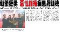 20141211_民眾日報_新藥獲獎 惡性腦瘤病患燃新機