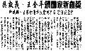 20141210_台灣新生報_吳敦義、王金平頒國家新創獎科技部、生策會連結技術與產業助研發量產