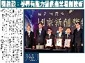 20141210_自由時報_張善政:學界有能力提供產業原創技術