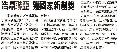 20141210_經濟日報(台灣)_浩鼎聯亞 獲國家新創獎