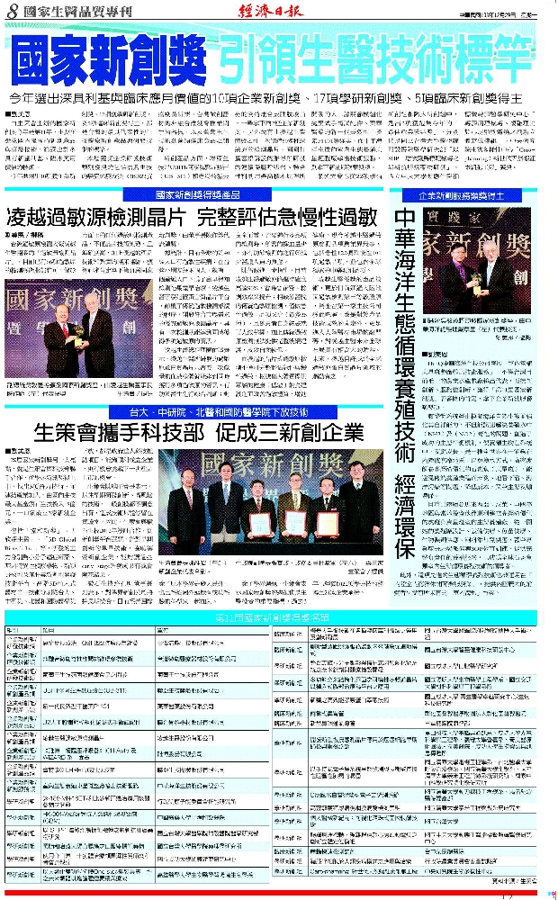 20141229經濟日報專刊