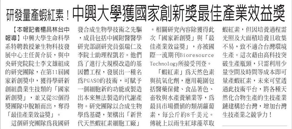 20141220_民眾日報_研發量產蝦紅素!中興大學獲國家創新獎最佳產業效益獎