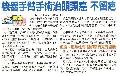 20150102_台灣時報_醫病交流道 機器手臂手術治頭頸癌 不留疤