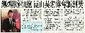 20141229_聯合報_測0期癌細胞 崑山吳宏偉奪新創獎