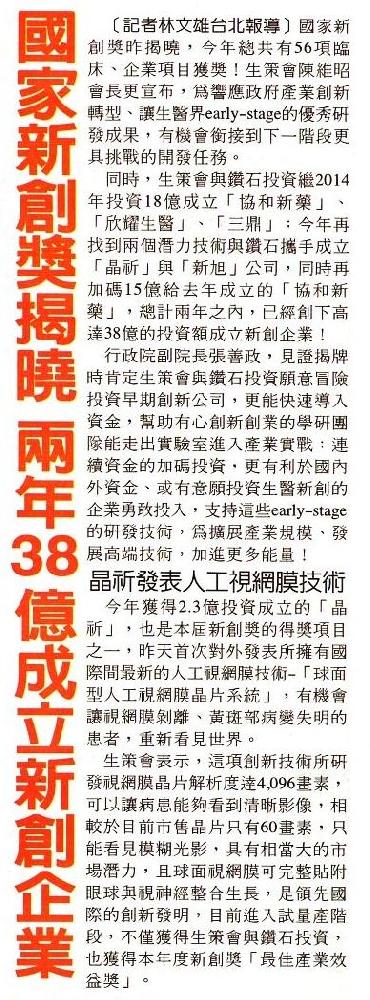 2015.12.25_台灣時報_國家新創獎揭曉 兩年38億成立新創企業