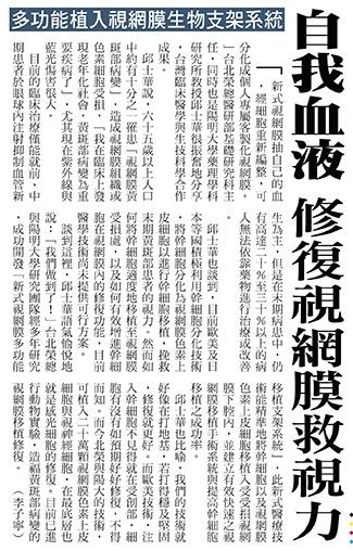 2015.12.28_自由時報_自我血液 修復視網膜救視力