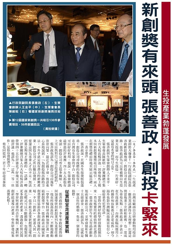 2015.12.25_自由時報_新創獎有來頭 張善政:創投卡緊來