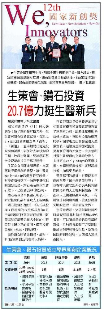 2015.12.25_工商時報_生策會、鑽石投資 20.7億力挺生醫新兵