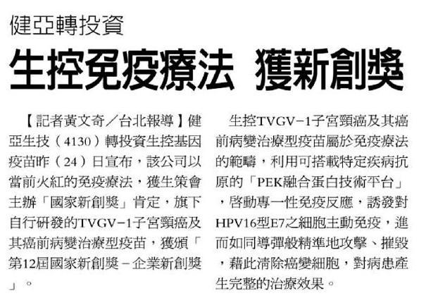 2015.12.25_經濟日報(臺灣)_生控免疫療法 獲新創獎