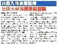 2015.12.24_自由時報_非侵入性治療腦疾   長庚大學獲國家新創獎