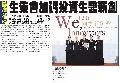 2015.12.28_民眾日報_生策會加碼投資生醫新創