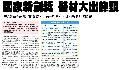 2015.12.25_工商時報_國家新創獎 醫材大出鋒頭 得獎廠商產品都已能商轉,且有完整專利