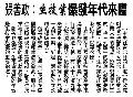2015.12.25_台灣新生報_張善政:生技業爆發年代來臨