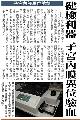 2015.12.28_自由時報_健檢利器 子宮內膜異位驗血
