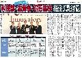 2015.12.25_自由時報_生技夯 科技部、生策會、鑽石生技 挹注5創新團隊38億