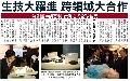 2015.12.28_自由時報_生技大躍進 跨領域大合作