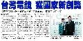 2016-01-18_經濟日報(臺灣)_台灣電鏡 獲國家新創獎 掃描電子顯微鏡技術獨步全球 受評審肯定