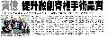 2016-01-18_經濟日報(臺灣)_寶億 提升微創脊椎手術品質 創新開發瑞寶億諾瓦微創脊椎固定系統