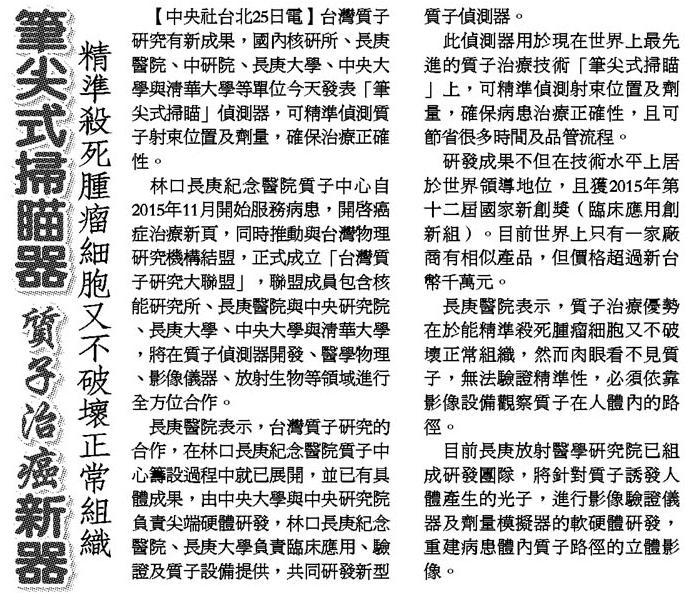 2016-01-26_台灣新生報_精準殺死腫瘤細胞又不破壞正常組織筆尖式掃瞄器質子治癌新器