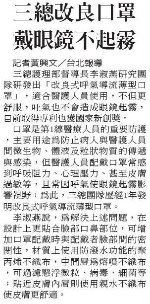 2016-01-22_中華日報_三總改良口罩 戴眼鏡不起霧