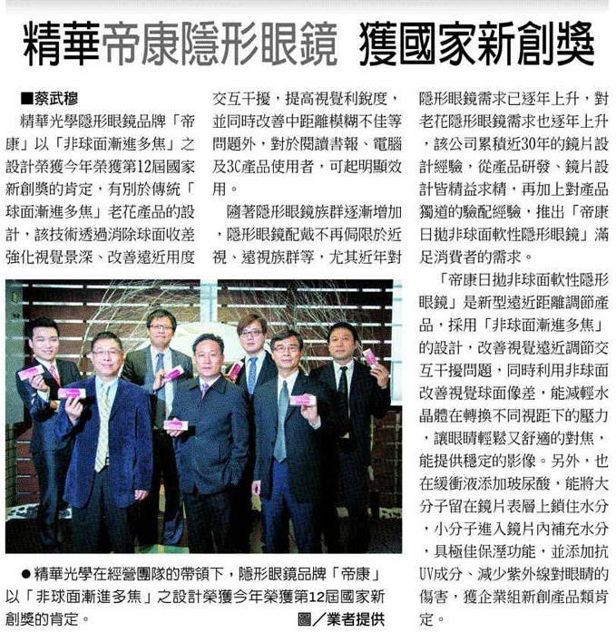 2016-02-01_工商時報_精華帝康隱形眼鏡 獲國家新創獎