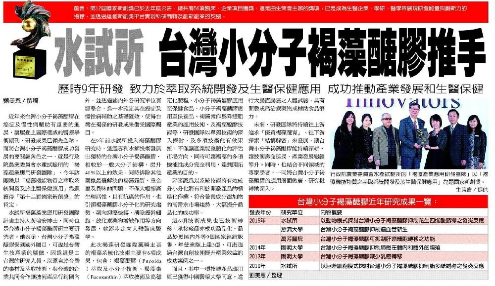 2016-01-18_經濟日報(臺灣)_水試所 台灣小分子褐藻醣膠推手 歷時9年研發