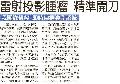 2016-01-05_聯合晚報(臺灣)_雷射投影腫瘤 精準開刀 我團隊研發 即時目視導引系統