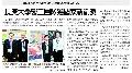 2016-01-13_經濟日報(臺灣)_無創式超音波腦部局部藥物監控釋放技術 長庚大學醫工團隊獲國家