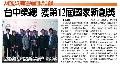 2015-12-30_工商時報_與塑膠中心醫研團隊合作  台中榮總 獲第12屆國家新創獎
