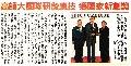 2015-12-28_台灣時報_高師大團隊研發農技 獲國家新創獎