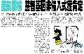 2016-01-26_經濟日報(臺灣)_產前篩檢 慧智基因非侵入式獲肯定 新一代全方位非侵入性產前染色
