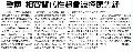 2016-03-28_經濟日報(臺灣)_國家新創獎專輯_聲博 相容替代性超音波探頭先鋒