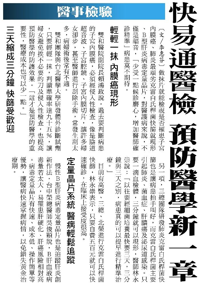 2016.12.29_自由時報_快譯通醫檢 預防醫學新一章