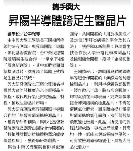 2016-11-25_工商時報_攜手興大 昇陽半導體跨足生醫晶片