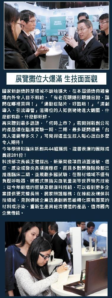 2016.12.28_自由時報_展覽攤位大爆滿 生技面面觀