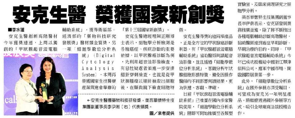 2016-12-21_工商時報_安克生醫 榮獲國家新創獎