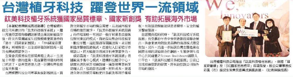 2016-12-30_民眾日報_台灣植牙科技 躍登世界一流領域