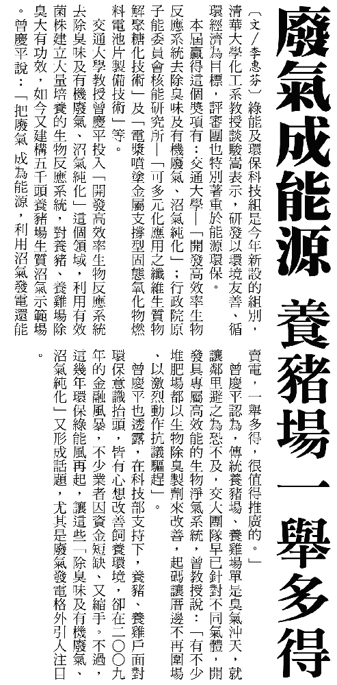 2016.12.28_自由時報_廢氣成能源 養豬場一舉多得