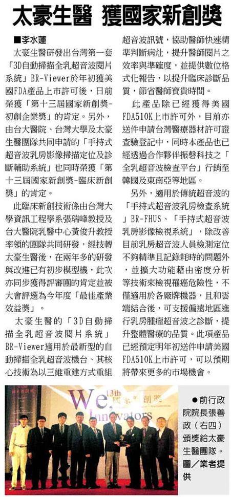 2016-12-28_工商時報_太豪生醫 獲國家新創獎