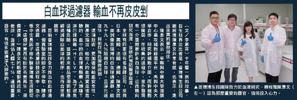 2016.12.29_自由時報_白血球過濾器 輸血不再皮皮剉