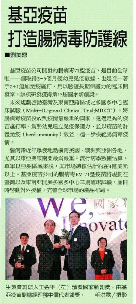 2016-12-30_經濟日報(臺灣)_基亞疫苗 打造腸病毒防護線