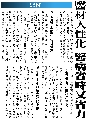 2016.12.29_自由時報_醫材人性化 醫病省時又省力