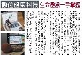 2016.12.28_自由時報_數位健康科技 生命徵象一手掌握