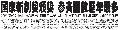 2016-12-23_民眾日報_國家新創獎頒獎 參賽團數歷年最多