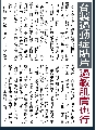 2016.12.29_自由時報_台製過動貼片 過敏肌膚也行