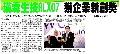 2016-12-30_經濟日報(臺灣)_漢霖生技HLX07 獲企業新創獎 瞄準亞洲特有的頭頸癌及癌症發生率第