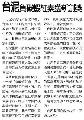 2016-12-22_經濟日報(臺灣)_台泥負碳蝦紅素獲新創獎